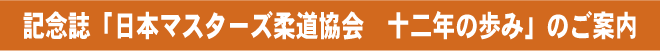 記念誌「日本マスターズ柔道協会 十二年の歩み」のご案内