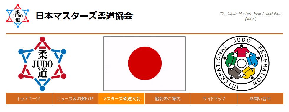 2018年日本ベテランズ国際柔道大会(第15回日本マスターズ柔道大会) Web申込受付は終了しました。