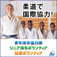 JICA青年海外協力隊、シニア海外ボランティア募集